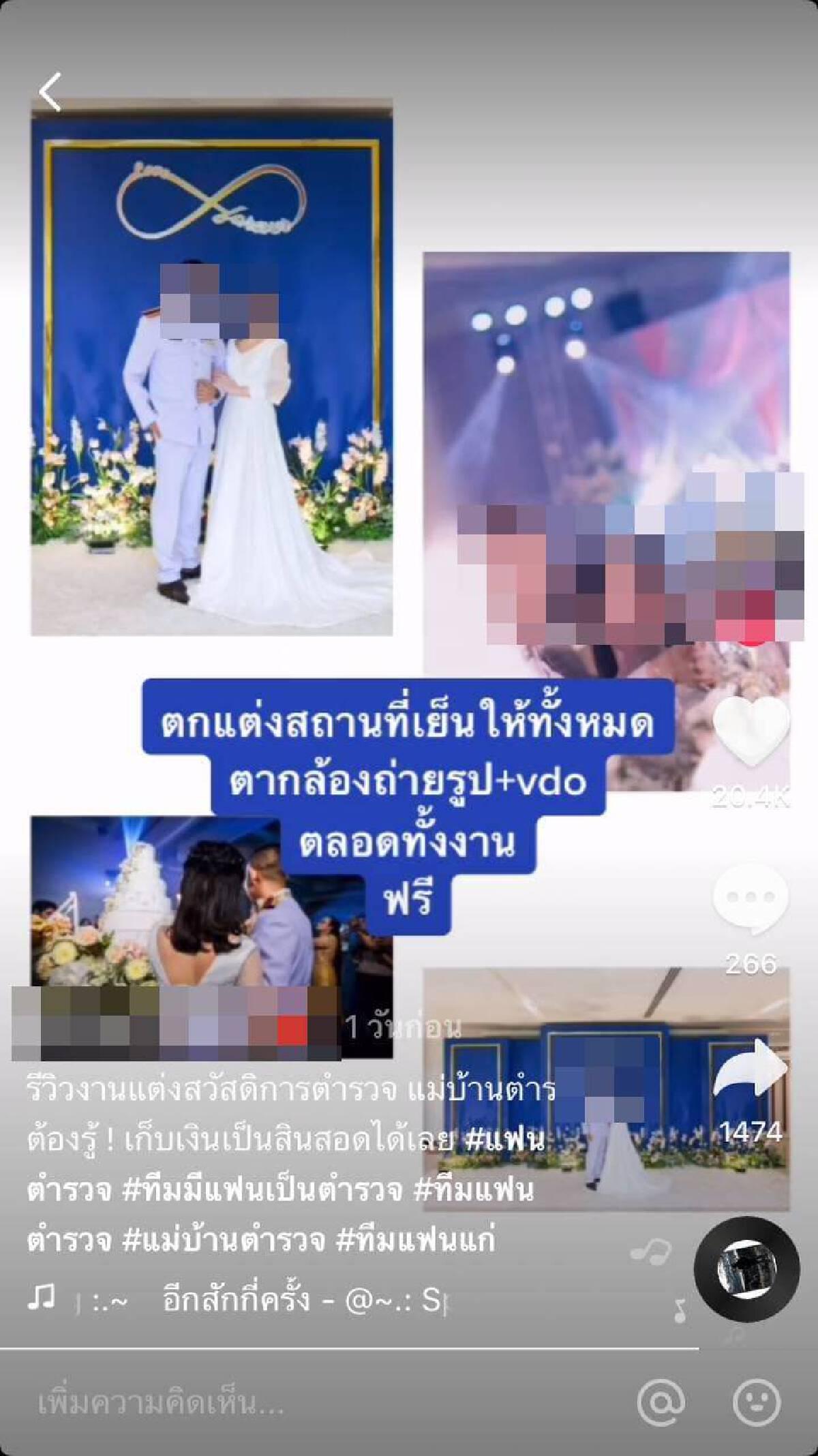 สวัสดิการแต่งงานตำรวจ จัดใหญ่ให้ฟรีทั้งงาน แถมเงินขวัญถุง ทำชวนสงสัย