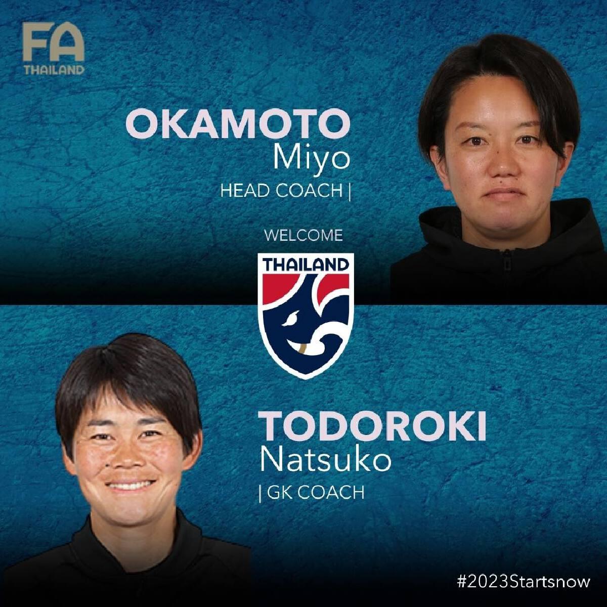 สมาคมฟุตบอลฯเปิดตัว อดีตผช.โค้ชเเข้งสาวญี่ปุ่น ชุดแชมป์โลกยู-20