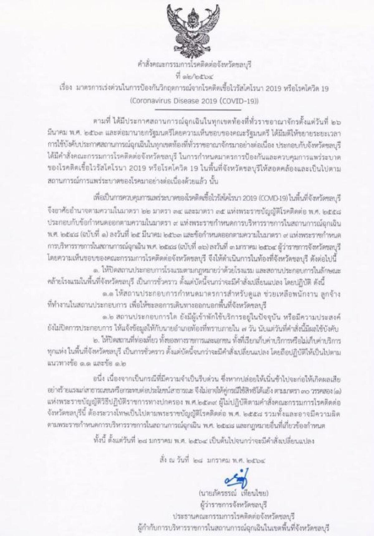 ผู้ว่าฯชลบุรีสั่งปิดโรงแรม-สถานที่ท่องเที่ยวทั่วจังหวัด