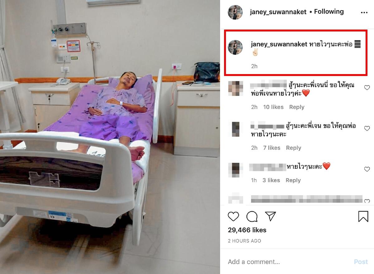 เจนนี่ โผล่คอมเมนต์กลางเฟสบุ๊ก พ่อบังเกิดเกล้า หลังโพสต์ขอบคุณลูกสาวที่จ่ายค่ารักษาพยาบาล