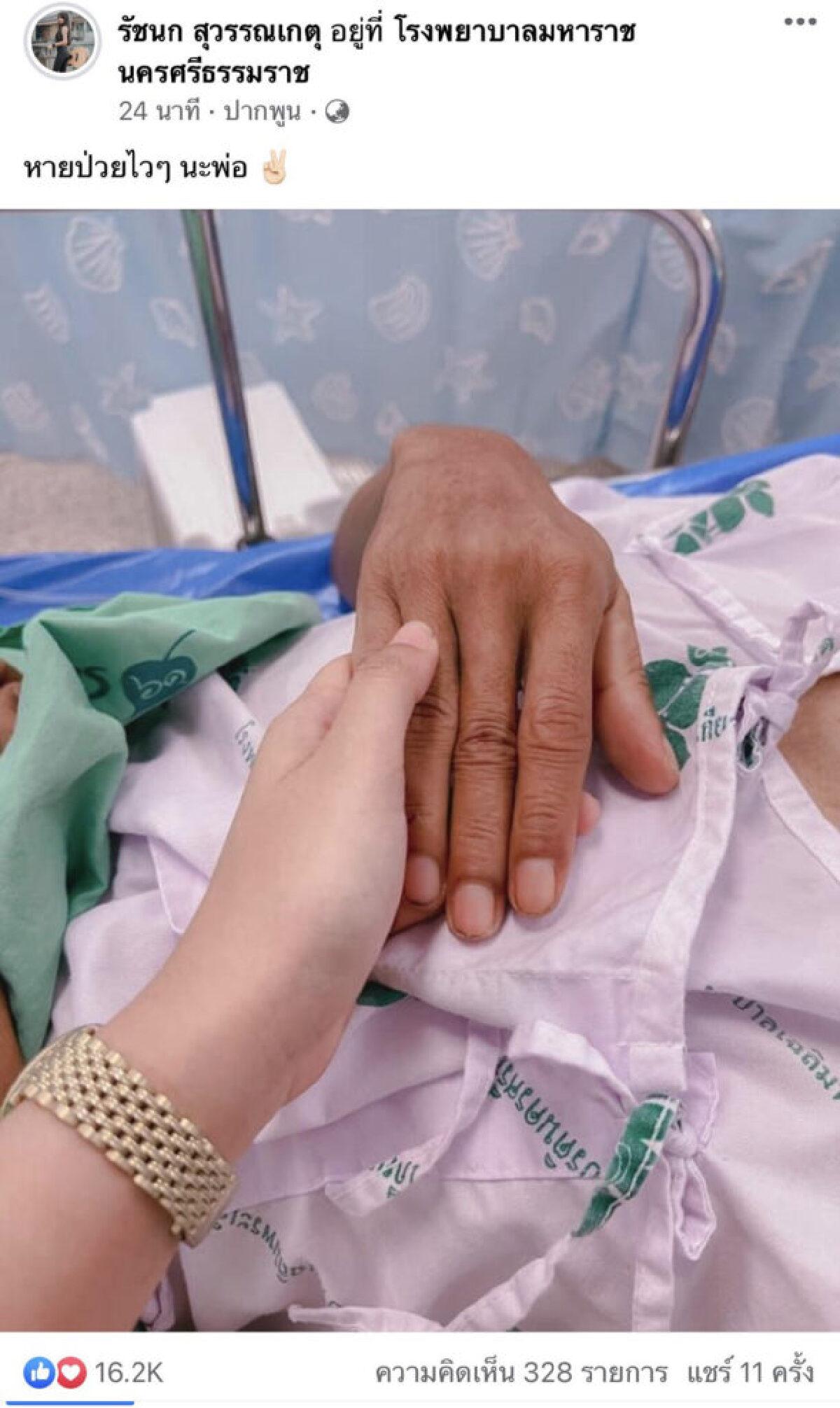 เจนนี่ ได้หมดถ้าสดชื่น ส่งเงินช่วยค่ารักษา พ่อบังเกิดเกล้า หลังป่วยหนักเข้าโรงพยาบาล