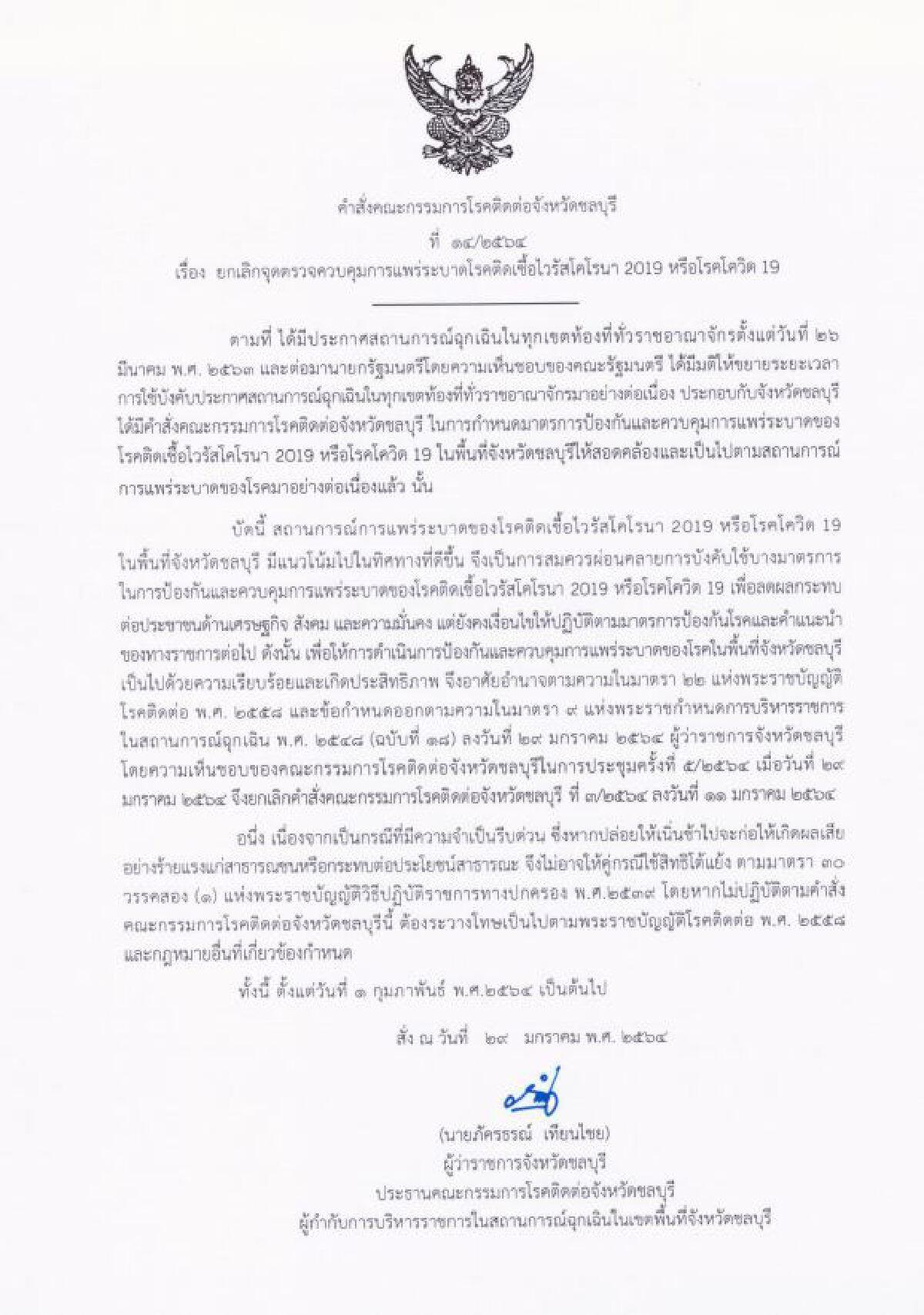 ชลบุรี สั่งยกเลิกจุดตรวจ ด่านคัดกรองทั้ง 17 จุด ตั้งแต่ 1 ก.พ. 64