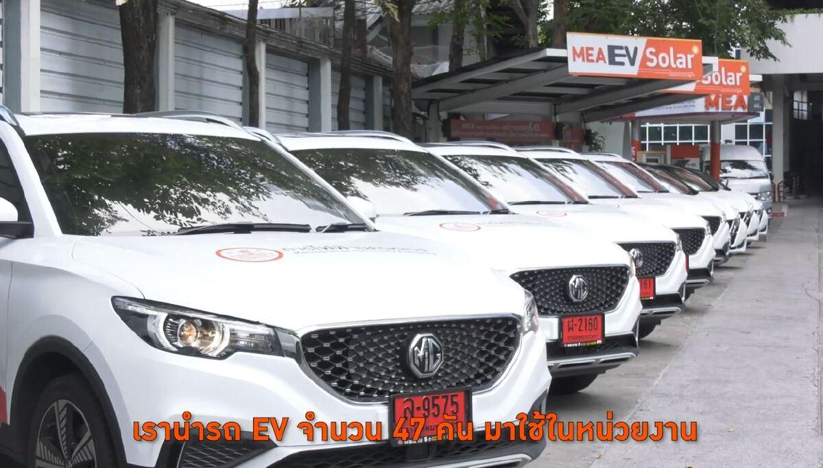MEA ขับเคลื่อนยานยนต์ไทยยั่งยืน สมาร์ทประหยัดรักษ์โลก