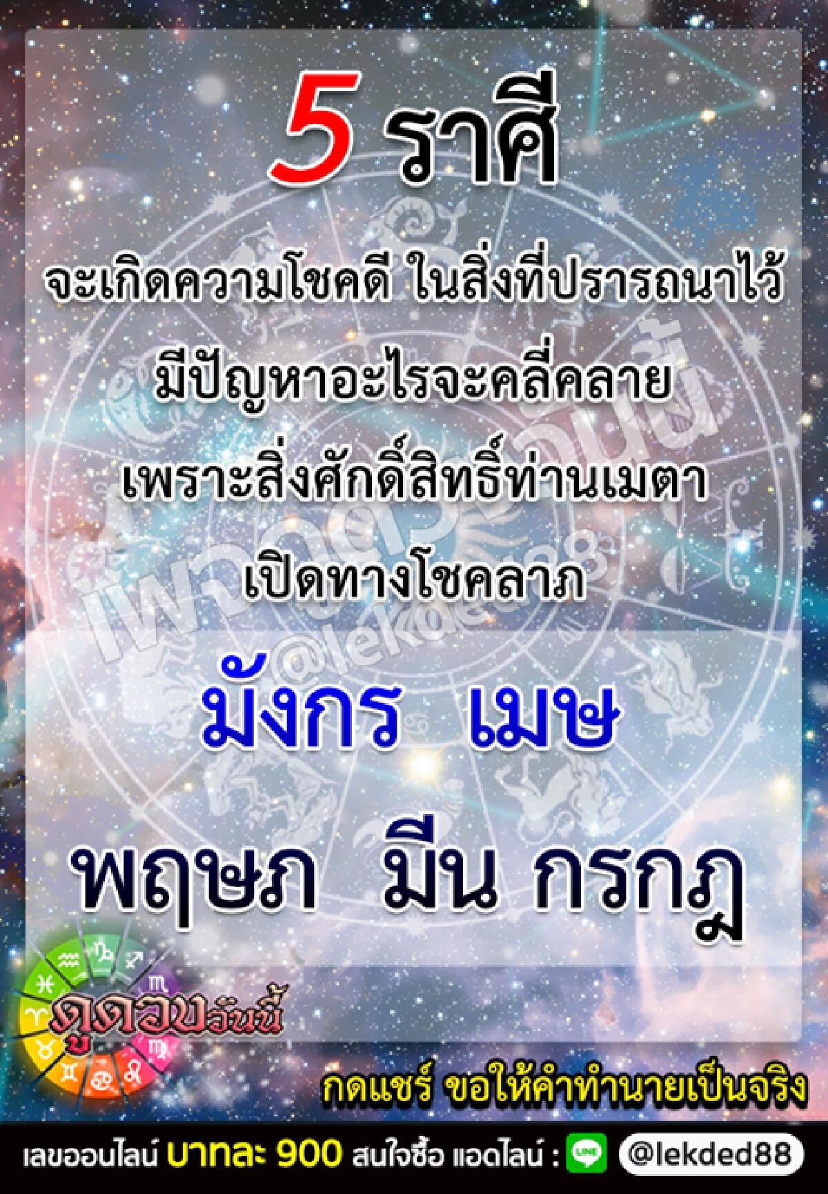 5 ราศี จะเกิดความโชคดี สิ่งศักดิ์สิทธิ์เมตตา เปิดทางโชคลาภ
