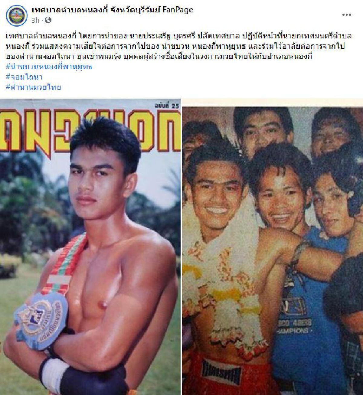 """สิ้นตำนานยอดมวยไทย""""จอมไถนา""""ผู้ยิ่งใหญ่ เสียชีวิตเเล้ว"""