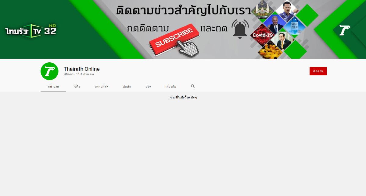 ช่องยูทูปไทยรัฐ ถูกมือดีแฮก คลิปถูกลบ - เปลี่ยนชื่อมั่วไปหมด