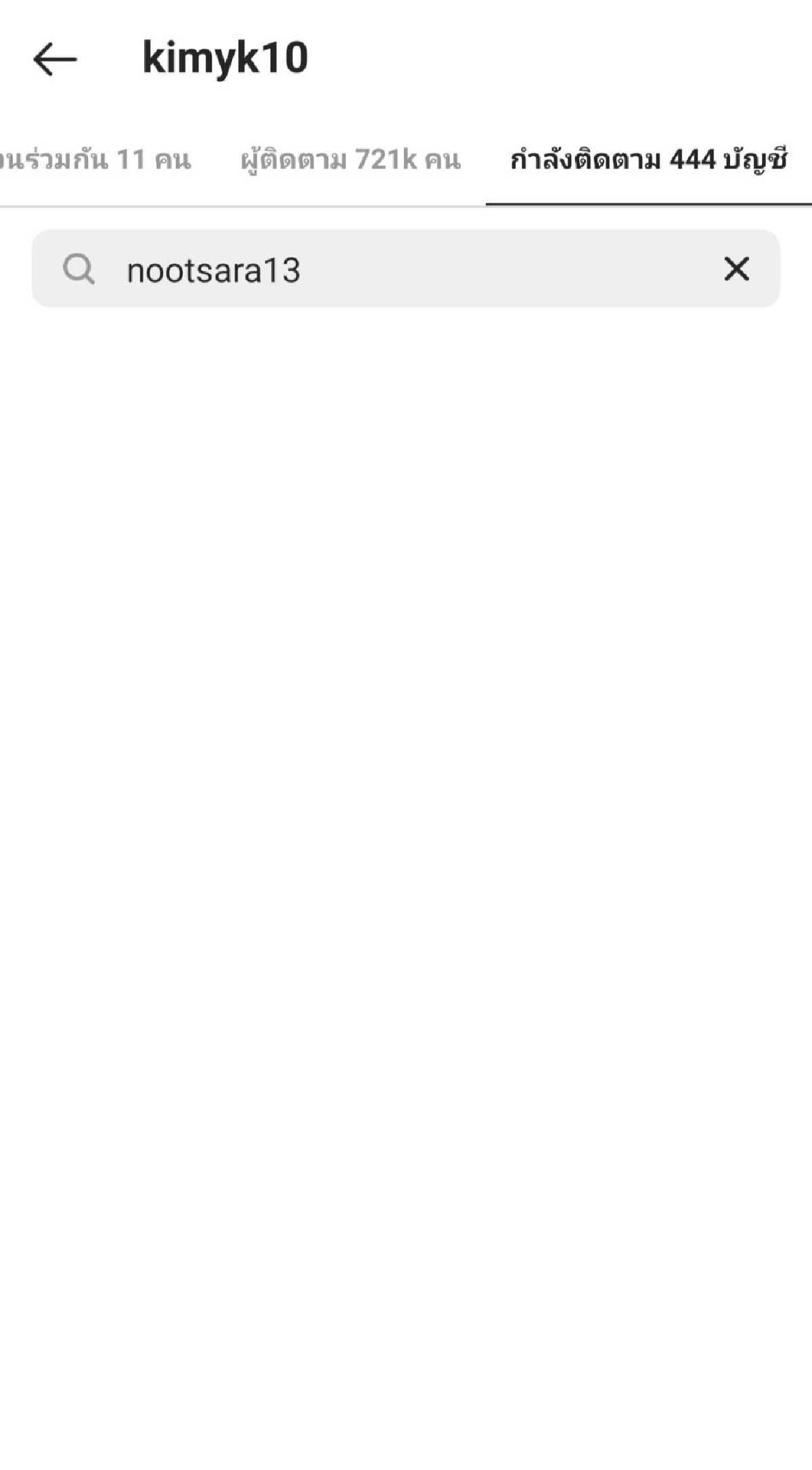 คอมเม้นต์ นุสรา - นาตาเลีย มือหัวเสาบราซิล