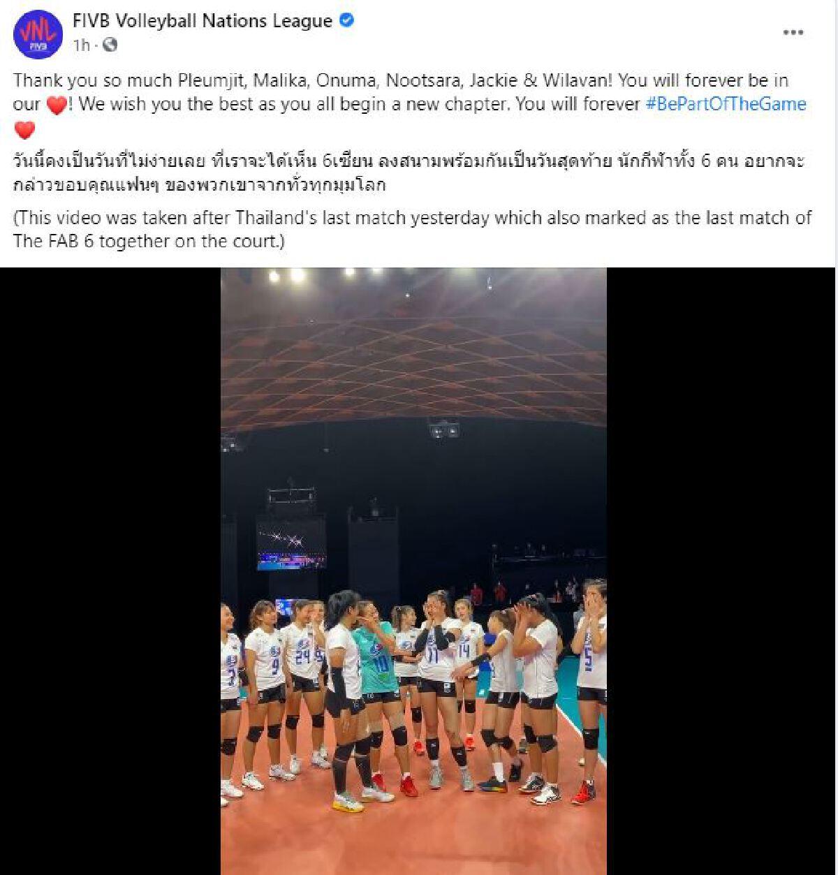 ย้อนความสำเร็จ ตบสาวไทย จุดเริ่มต้นยุคตำนาน7เซียน