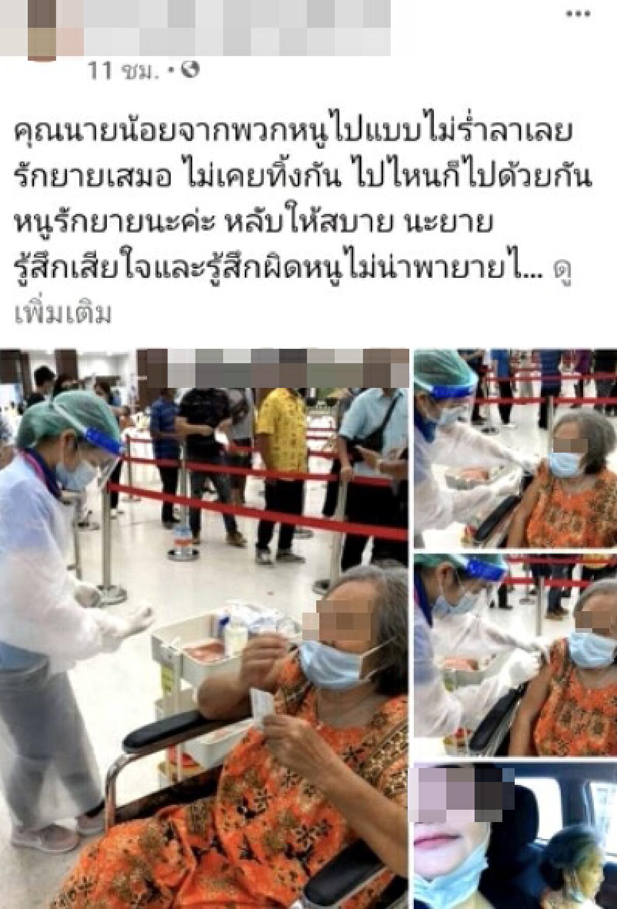 ญาติโวยยายวัย 80 ดับหลังฉีดวัคซีนโควิด