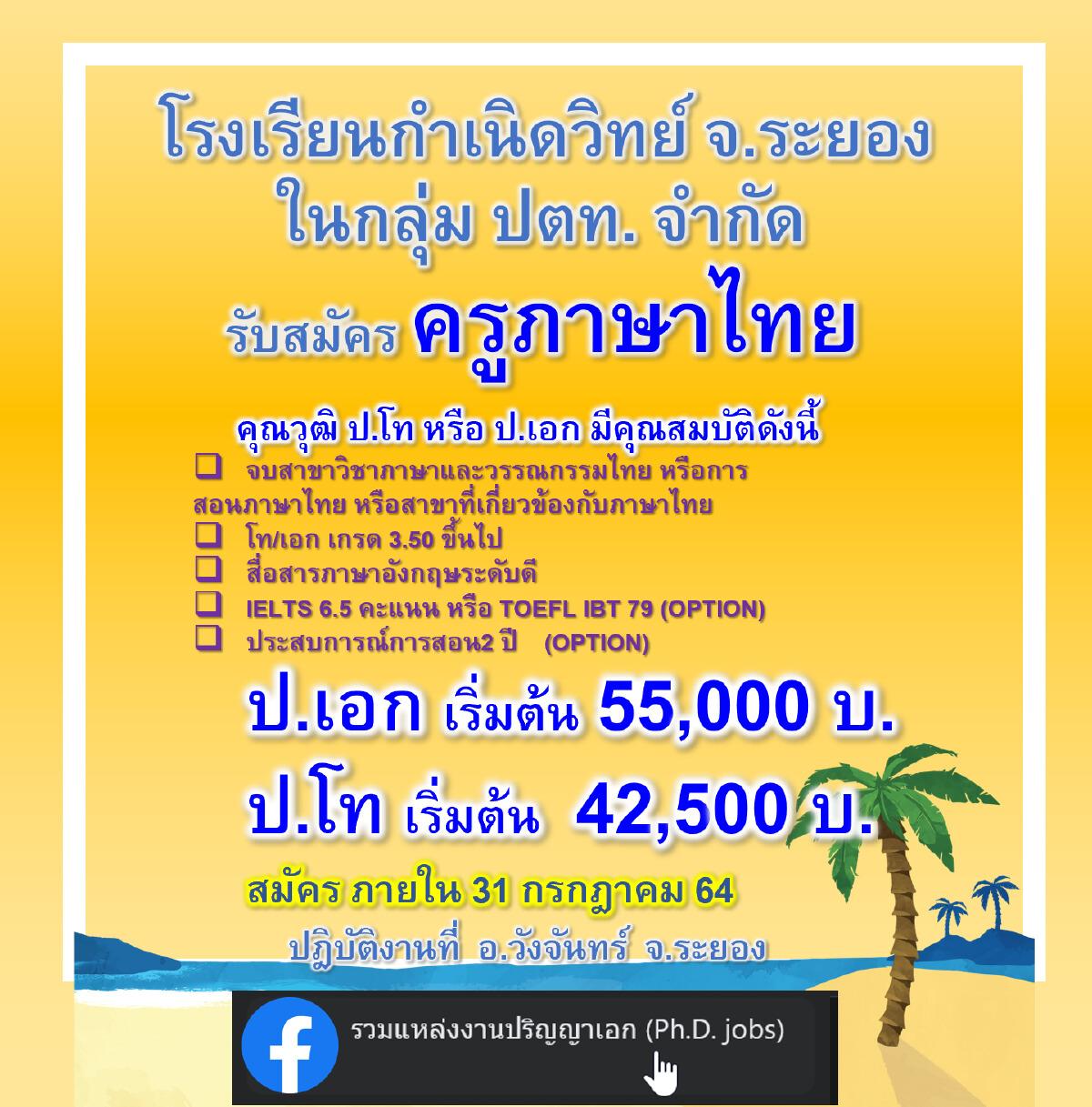 ร.ร.กำเนิดวิทย์ รับสมัครครูภาษาไทย วุฒิป.เอก-ป.โท เงินเดือนทะลุ5หมื่นอัพ