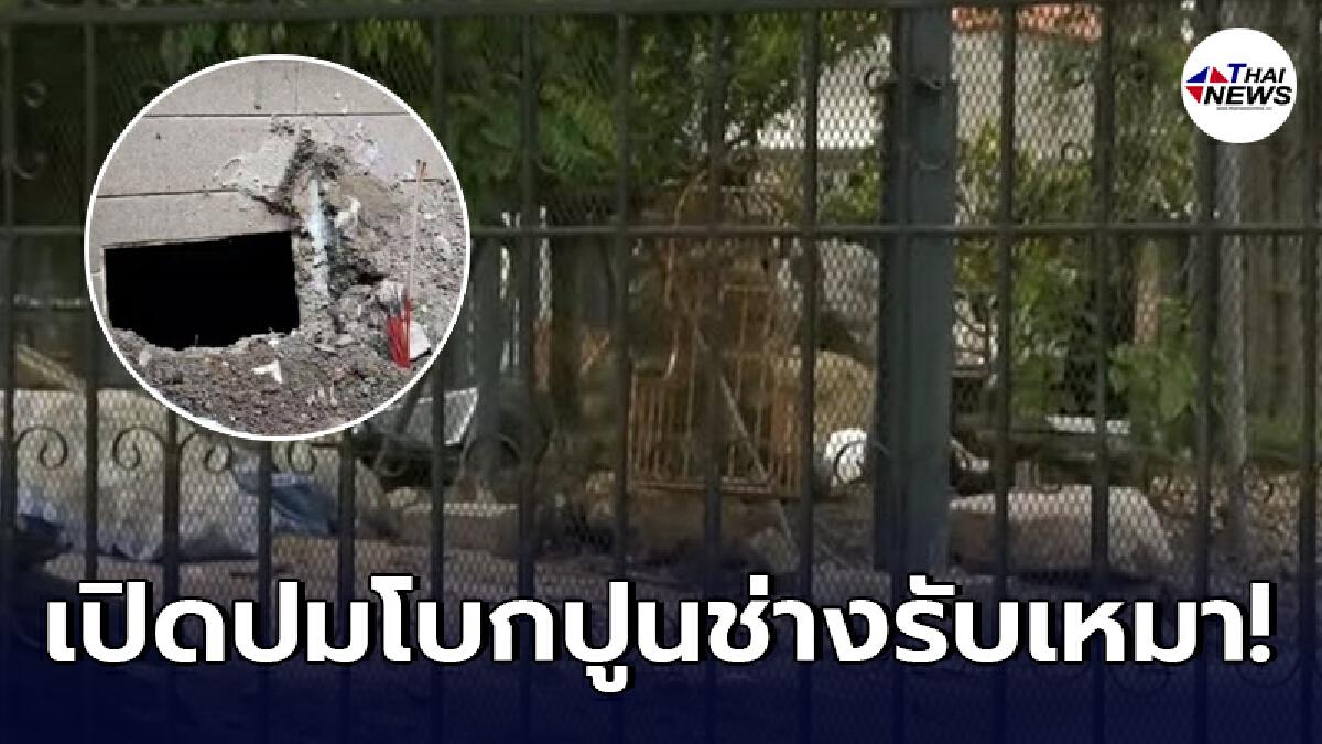 รวบแล้ว ช่างพงษ์ ชาวไทยใหญ่