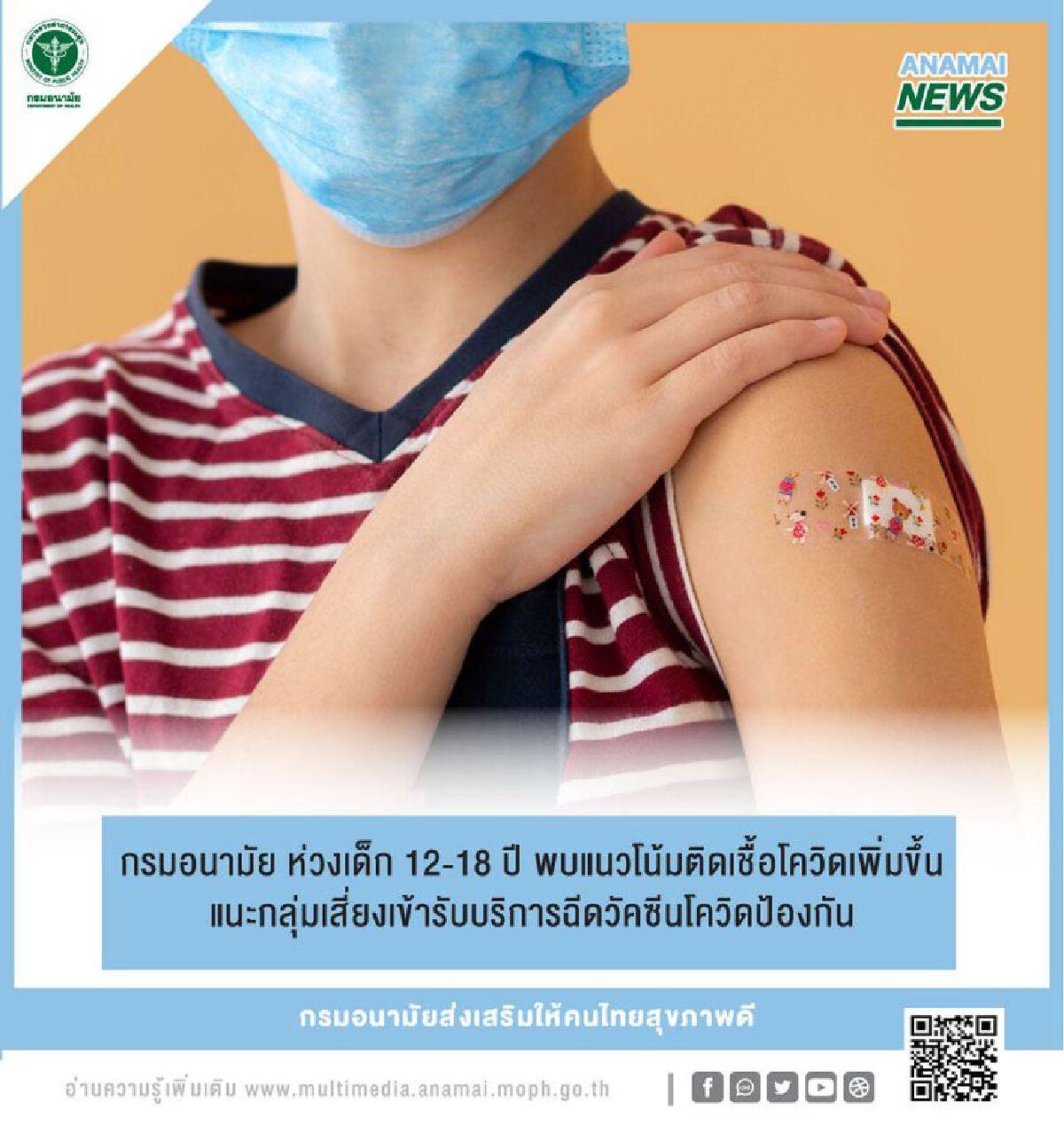 เด็กอายุ 12-18 ปี กลุ่มเสี่ยง รีบฉีดวัคซีน