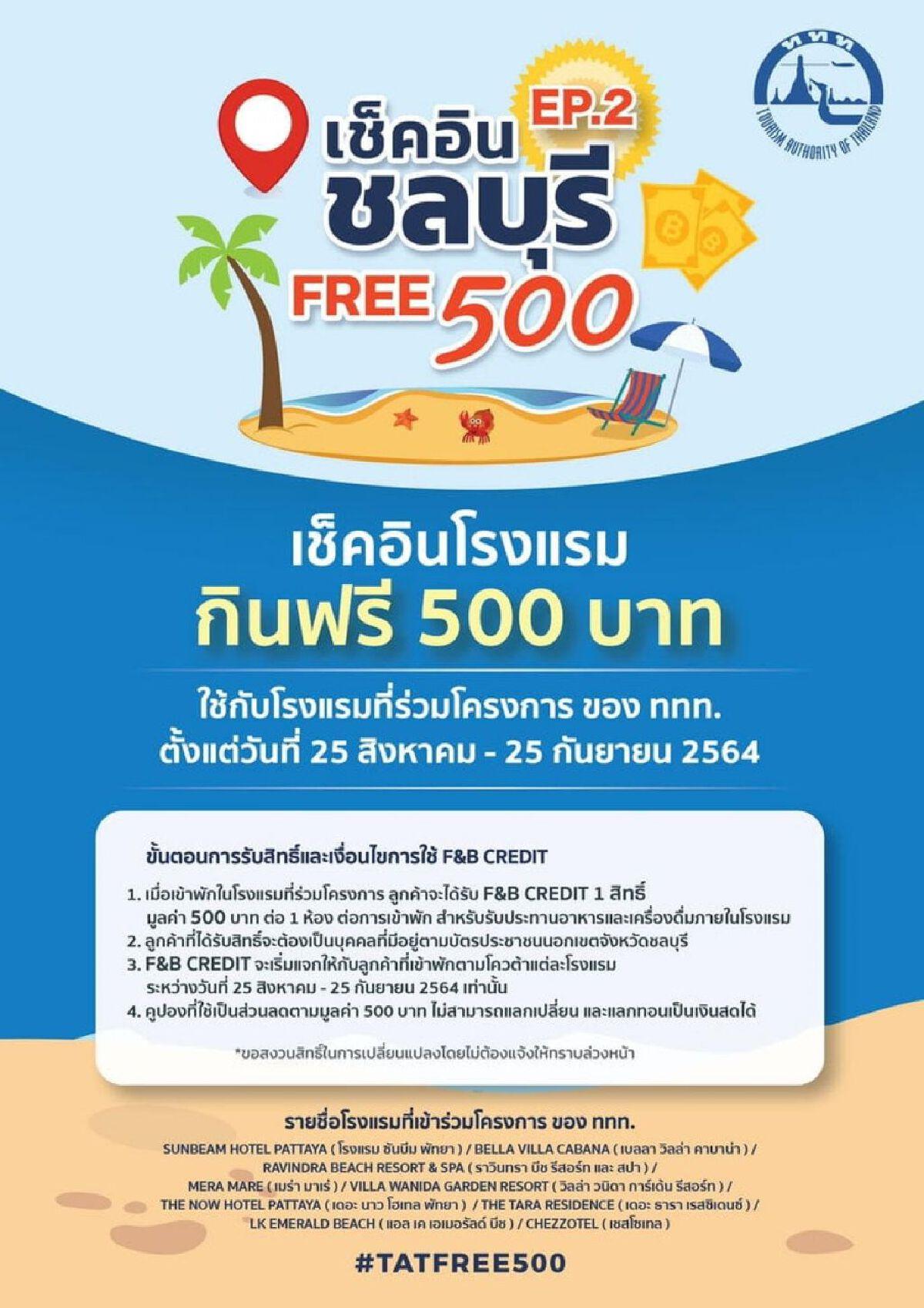 เช็กอิน ชลบุรี FREE 500