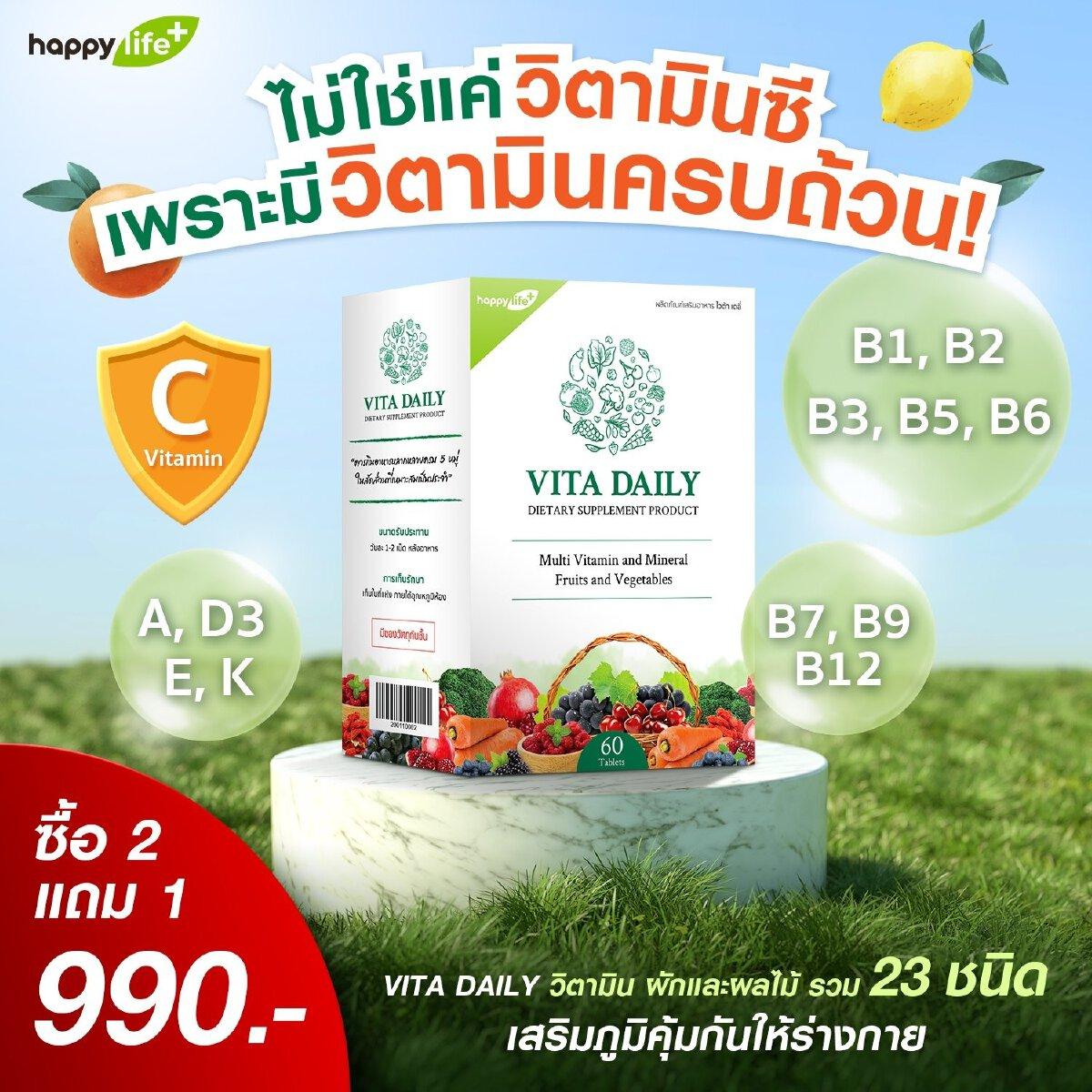 (ภาพ07) Vita daily by happy life+ เสริมภูมิต้านทานด้วยวิตามินจากผักและผลไม้รวม 23 ชนิด เหมือนทานผักและผลไม้สด   - สกัดจาก super fruits หลากหลายชนิด - บำรุงระบบคุ้มกัน สายตา ผิวพรรณ - ได้รับวิตามินและเกลือแร่ครบถ้วน - ได้รับสารต้านอนุมูลอิสระ  พิเศษ ซื้อ 2  แถม 1 ราคาเพียง 990.- ส่งฟรี สั่งซื้อ คลิกเลย  ➤  https://www.happyshopping2you.com/product/Vita-Daily-ผลิตภัณฑ์เสริมอาหาร-วิตามินและผักผลไม้รวม-3กล่อง?utm_source=Komchadluek&utm_medium=Web-Blog&utm_campaign=vitadaily&utm_content=200110152-vitadaily-990   บรรจุกล่องละ 60 เม็ด ปริมาณ 400 มก./ 1 เม็ด เลข อย. 11-1-10249-5-0187