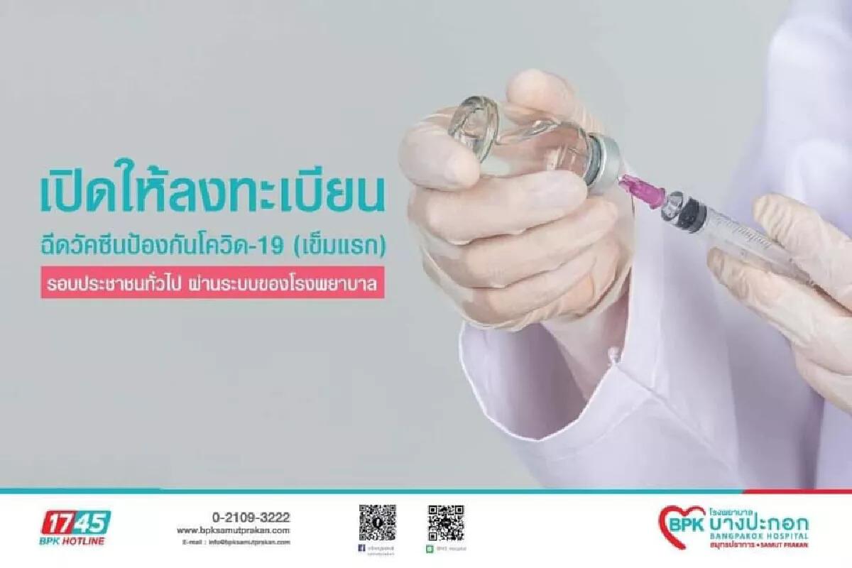 จุดฉีดวัคซีนทุกยี่ห้อ