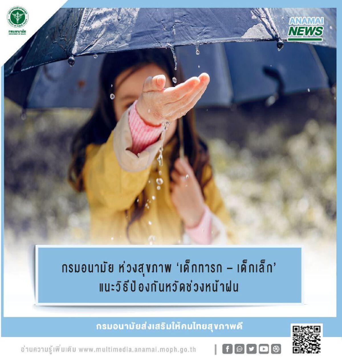 ดูแลเด็กเล็กช่วงหน้าฝน