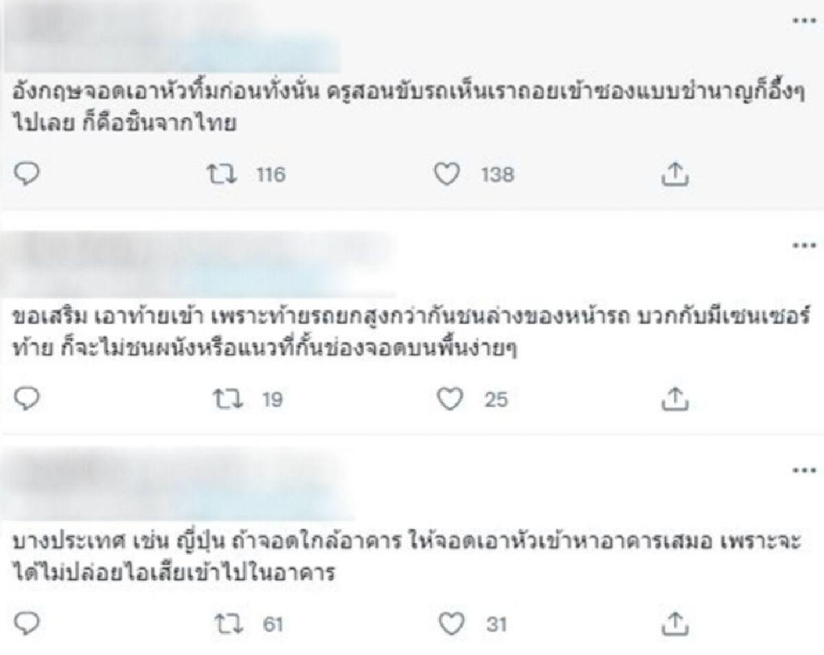 ฝรั่งงง ทำไมคนไทยจอดรถแบบนี้ ถึงขั้นอัดคลิปไปลง TikTok