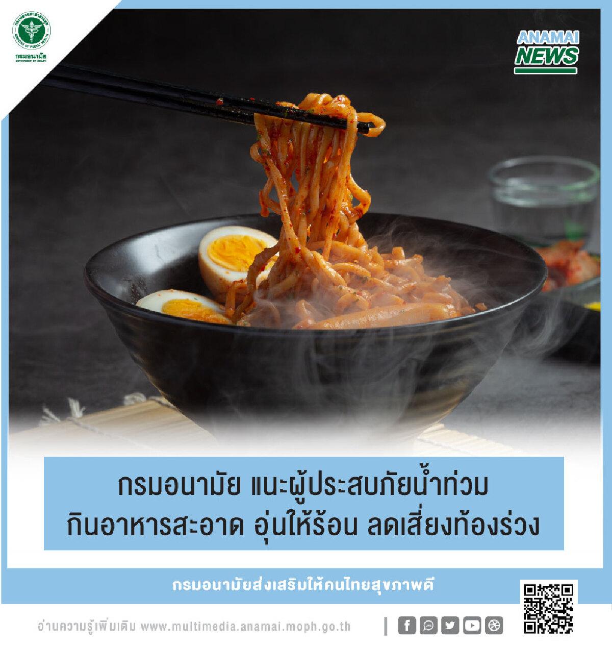 กินอาหารอุ่นร้อน ลดเสี่ยงท้องร่วง