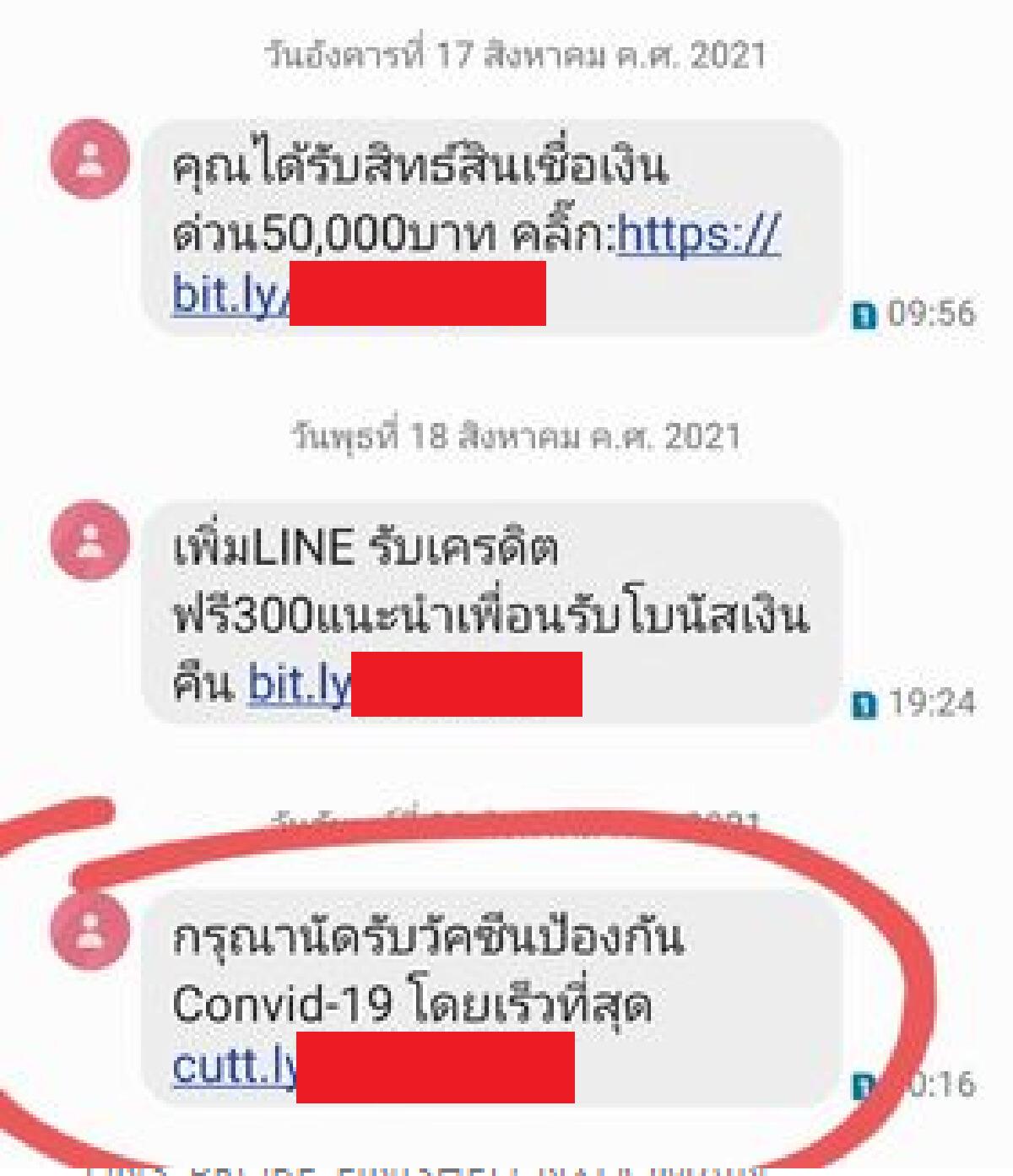 SMS หลอกลวงรูปแบบใหม่