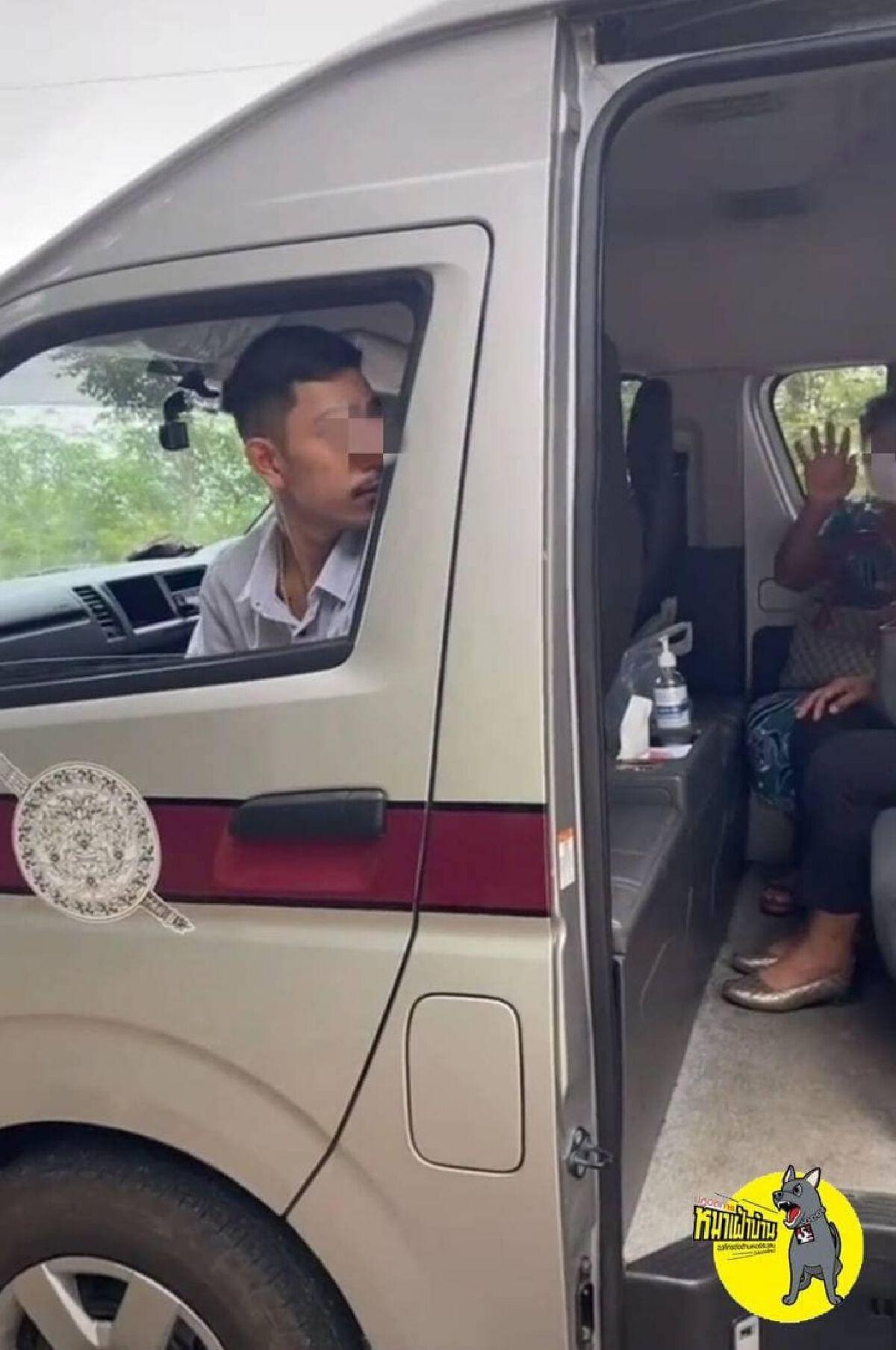 ตำรวจหนุ่มใช้รถตู้ส่วนกลางขอหมั้นแฟน