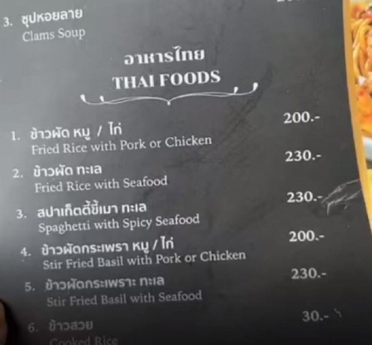 อาหารแพง