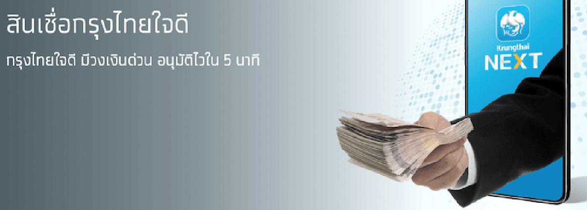 กรุงไทยใจดีให้ยืม 50,000 ผ่อนเดือนละ 826 บ. อนุมัติง่าย ไม่ต้องใช้คนค้ำ