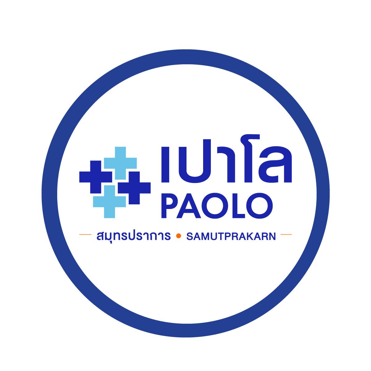 โรงพยาบาลเปาโล สมุทรปราการ เปิด Walk in ฉีดวัคซีน
