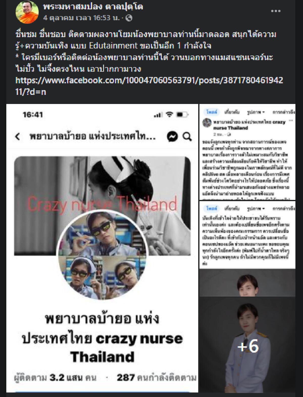 พระมหาสมปอง โพสต์ให้กำลังใจพยาบาลสาวเจ้าของเพจ พยาบาลบ้ายอ แห่งประเทศไทย crazy nurse Thailand