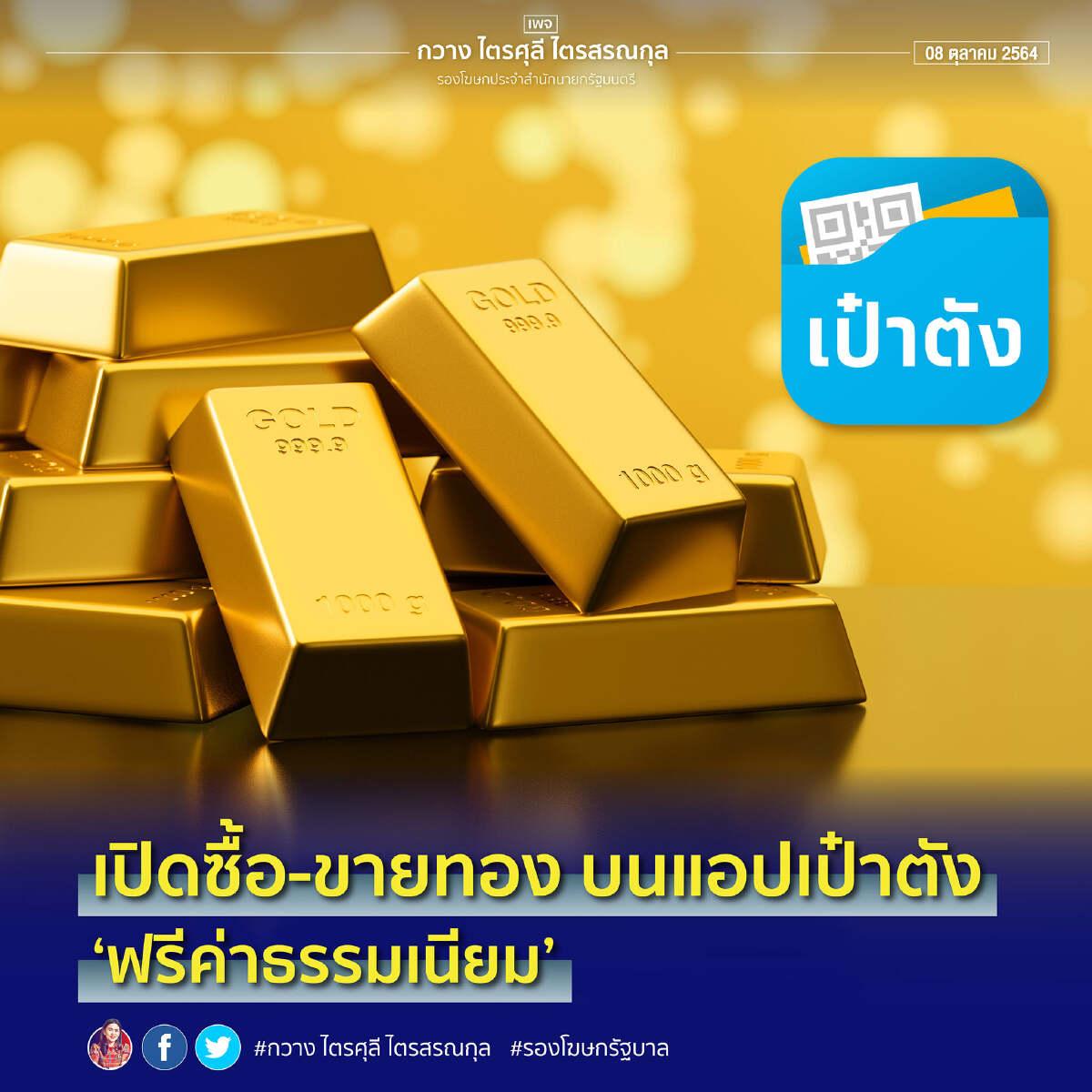 กรุงไทย เปิดซื้อ-ขาย ทองคำ ออนไลน์ผ่านแอปฯเป๋าตัง ฟรีค่าธรรมเนียม