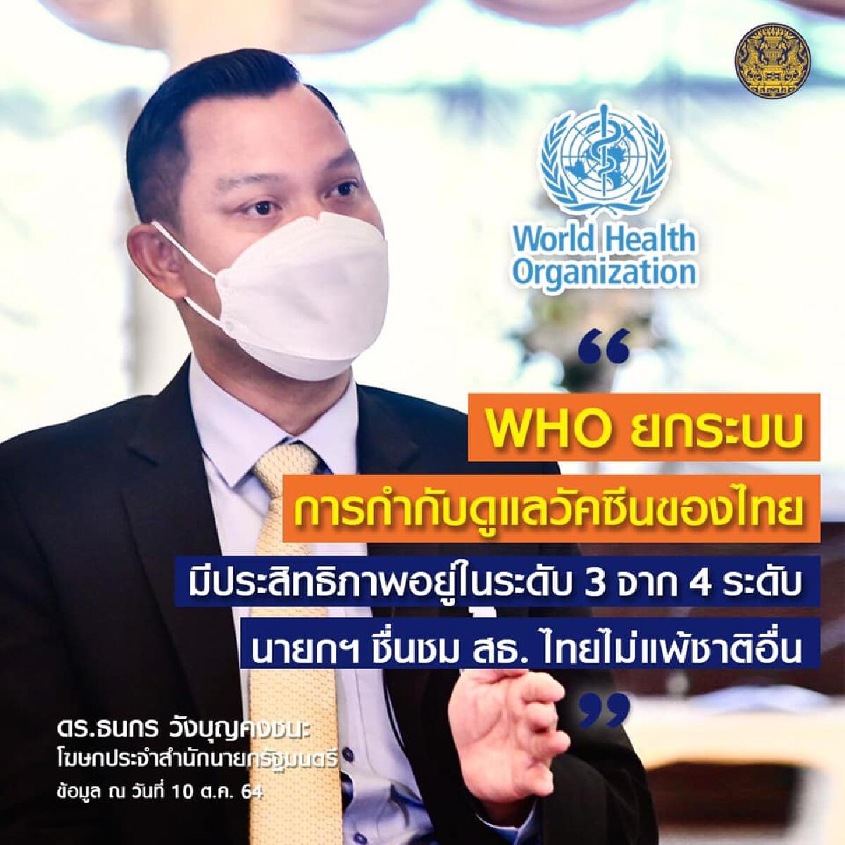 WHO ยกให้ระบบการกำกับดูแลวัคซีนของไทย มีประสิทธิภาพระดับ 3