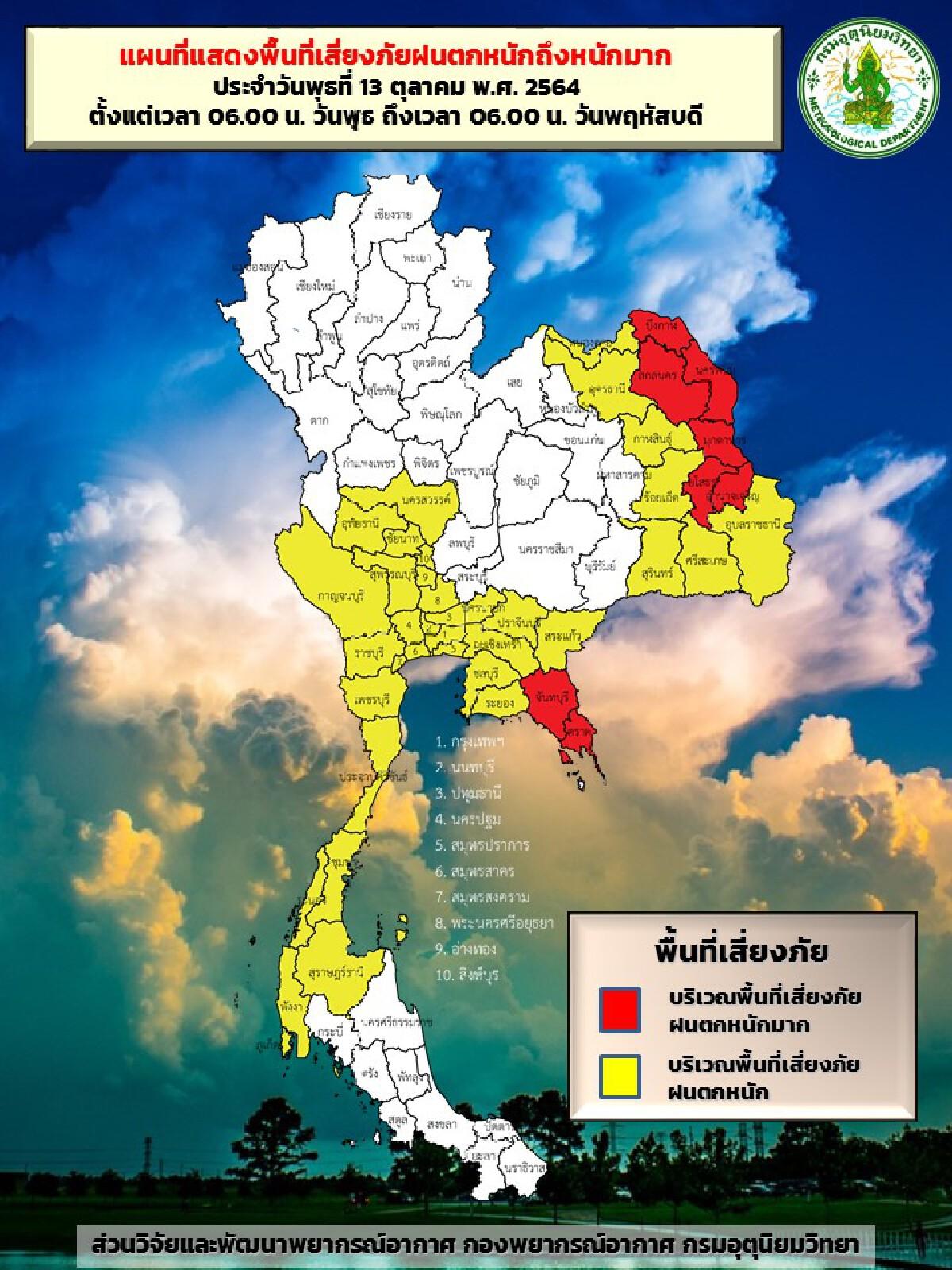 อุตุฯ เตือน  พายุคมปาซุ ฉบับที่ 5 ฝนถล่มหนักทุกภาค