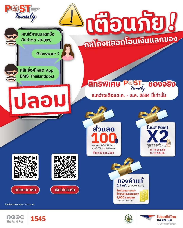 ไปรษณีย์ไทย ออกเตือน หลังเจอมิจฉาชีพหลอกเหยื่อโอนเงินแลกของรางวัล