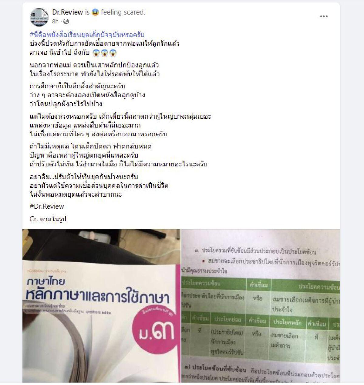 เพจดังโชว์ หนังสือเรียนภาษาไทย ม.3 แอบแฝงชี้นำด้านการเมือง ชาวเน็ตวิจารณ์สนั่น