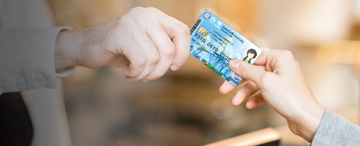 """เปิดวิธี ลงทะเบียนรับเงินคืนค่าไฟ """"กฟภ.-กฟน."""" ผู้ถือบัตรสวัสดิการแห่งรัฐ"""