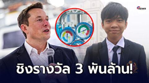 เด็กไทยสุดเจ๋ง ผลิตเครื่องดักจับคาร์บอน เสนอ อีลอน มัสก์
