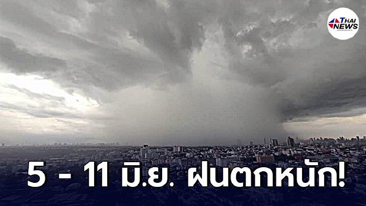 กรมอุตุฯ เตือน ในช่วงวันที่ 5 - 11 มิ.ย. ให้ระวังอันตรายจากฝนที่ตกหนัก
