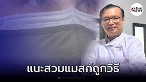 นักไวรัสวิทยา แนะ ป้องกันโควิดได้ดีกว่า หากสวมหน้ากากผ้าทับแมสก์