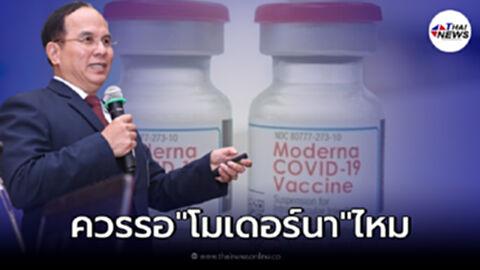 """ปธ.ราชวิทยาลัยอายุแพทย์ แนะการฉีดวัคซีน เข็ม 3 กระตุ้น ควรรอ """"โมเดอร์นา"""" ไหม"""