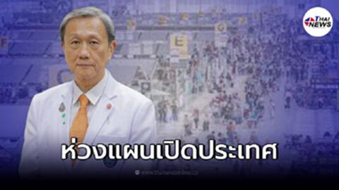 หมอประสิทธิ์ เตือนไทยอย่าเพิ่งเปิดประเทศ ไม่งั้นพังกันหมด