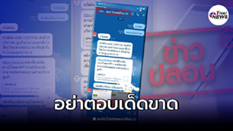 ไปรษณีย์ไทย เตือนเจอข้อความดังต่อไปนี้ส่งไปทางไลน์ หรือ SMS ห้ามตอบเด็ดขาด
