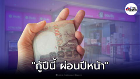 """เงื่อนไข """"สินเชื่อไทรทองอเนกประสงค์"""" ธนาคารออมสิน """"กู้ปีนี้ ผ่อนปีหน้า"""""""