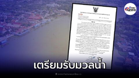 ปทุมฯ แจ้งเตือนด่วนประชาชน ติดตามสถานการณ์น้ำ 24 ชม. หลังระดับน้ำเพิ่มสูง