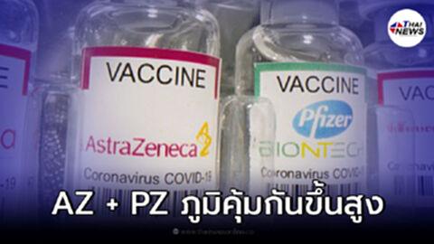 ศิริราช เผยผลการศึกษาการฉีดวัคซีนไขว้ การสร้างระดับภูมิคุ้มกัน