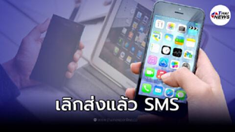 มิจฉาชีพ เปลี่ยนช่องทาง เลิกส่งแล้ว SMS แต่มีวิธีเข้าถึงที่ง่ายกว่านั้น