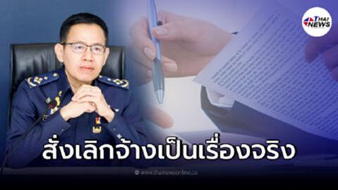 คปภ. เร่งติดตาม หลังมีข่าว บริษัทประกันภัยดัง สั่งเลิกจ้างพนักงาน