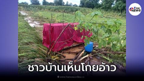 ชาวบ้านตกใจ เจอโลงเย็นโผล่กลางทุ่งนา ทางวัดยังงงโดนน้ำพัดมาตอนไหน