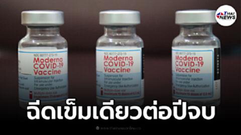 โมเดอร์นา เร่งเครื่องพัฒนาวัคซีนโควิด บูสเตอร์โดส ฉีดเข็มเดียวต่อปีจบ
