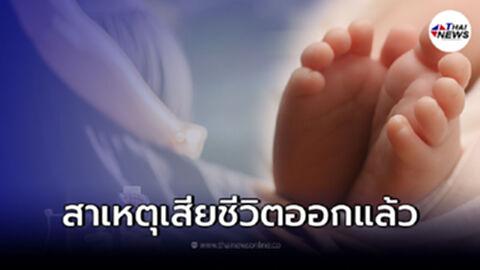 แพทย์แจงแล้วสาเหตุ ทารก 7 เดือน ดับสลดในครรภ์