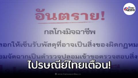 เพจไปรษณีย์ไทยเตือนภัย หากไม่ได้สั่งห้ามรับสิ่งของ อาจเป็นของผิดกฎหมาย