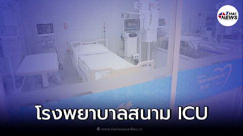 โรงพยาบาลสนาม ICU โครงการลมหายใจเดียวกัน